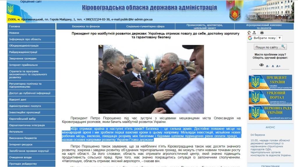 На Кіровоградщині сайти ОДА й РДА розмістили агітацію Порошенка - 1 - Вибори - Без Купюр
