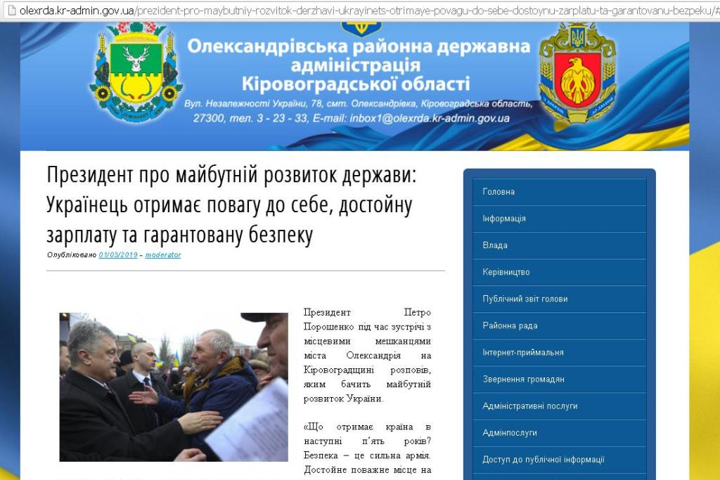 На Кіровоградщині сайти ОДА й РДА розмістили агітацію Порошенка - 2 - Вибори - Без Купюр