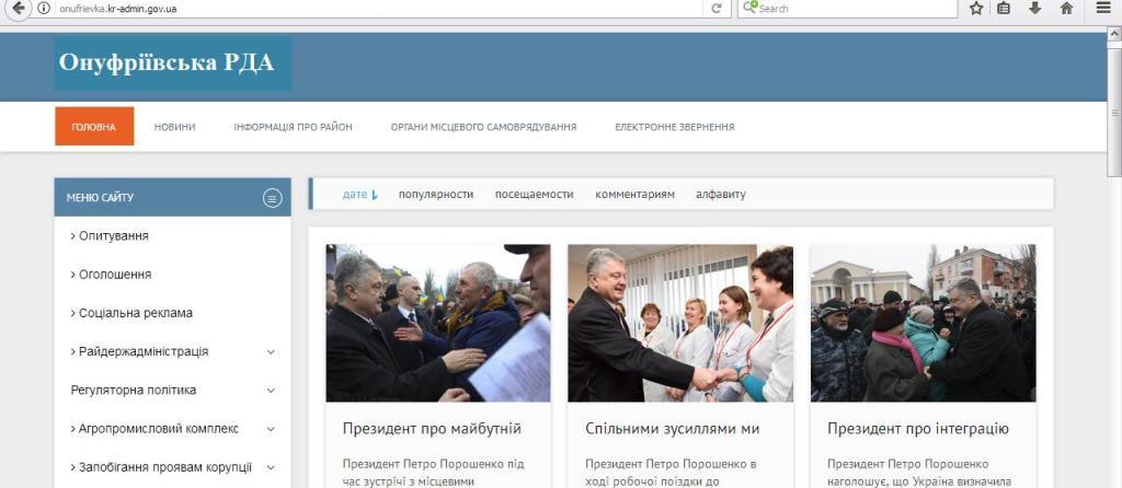 На Кіровоградщині сайти ОДА й РДА розмістили агітацію Порошенка - 3 - Вибори - Без Купюр