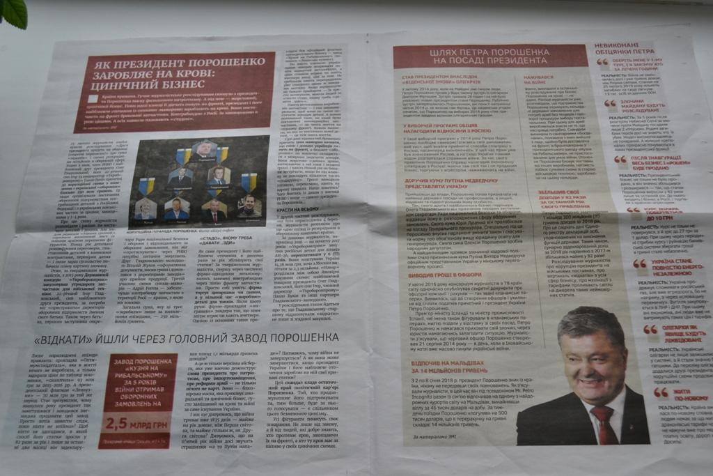 Без Купюр Кропивницький www.kypur.net - Вибори - На Кіровоградщині знов фіксують порушення агітаційного процесу з боку одного з кандидатів Фотографія 3