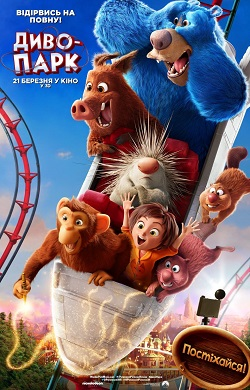 Цього тижня у Кропивницькому покажуть фільми про Аладдіна , короля Артура та мультфільм про звірів - 2 - Культура - Без Купюр