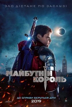 Цього тижня у Кропивницькому покажуть фільми про Аладдіна , короля Артура та мультфільм про звірів - 3 - Культура - Без Купюр