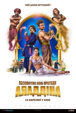 Цього тижня у Кропивницькому покажуть фільми про Аладдіна , короля Артура та мультфільм про звірів - 1 - Культура - Без Купюр