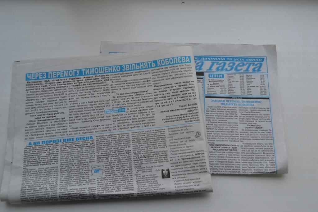 На Кіровоградщині кожен другий матеріал у газетах має ознаки агітації чи «чорного піару» - 2 - Політика - Без Купюр