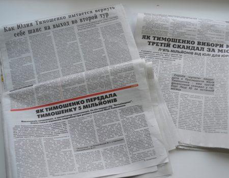 На Кіровоградщині кожен другий матеріал у газетах має ознаки агітації чи «чорного піару»