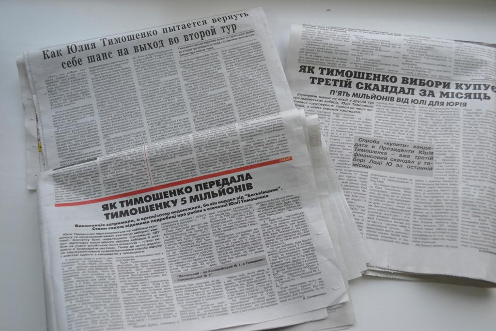 Без Купюр На Кіровоградщині кожен другий матеріал у газетах має ознаки агітації чи «чорного піару» Політика  ОПОРА Кіровоградщина вибори