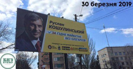 У день тиші перед виборами у Кропивницькому майорить прихована і не дуже агітація. ФОТОФАКТ