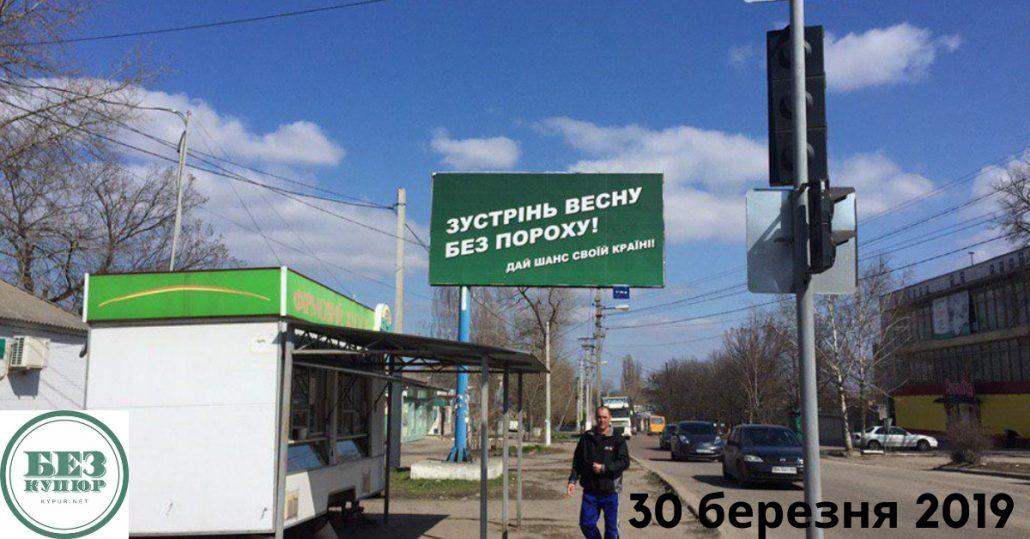 У день тиші перед виборами у Кропивницькому майорить прихована і не дуже агітація. ФОТОФАКТ Фото 1 - Вибори - Без Купюр - Кропивницький