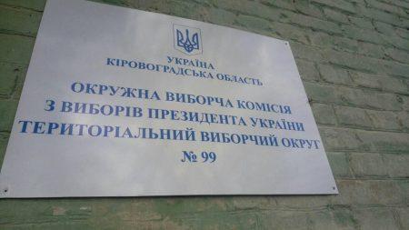 У Кропивницькому нові члени і голова ОВК склали присягу. ФОТО