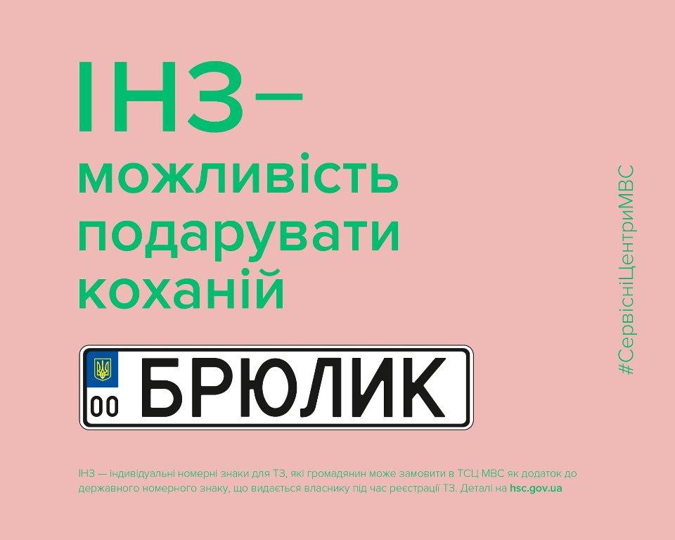 Як оформити індивідуальні номерні знаки - 2 - Explainer - Без Купюр