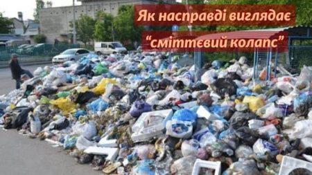 """""""Екостайл"""" розвінчав міфи про вивезення сміття у Кропивницькому"""