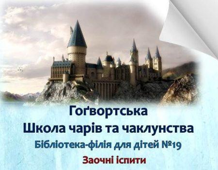 У Кропивницькому запрошують скласти іспити в школу чарів та чаклунства