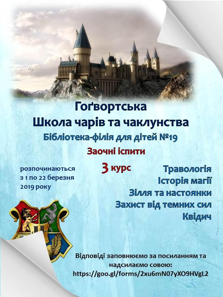 У Кропивницькому запрошують скласти іспити в школу чарів та чаклунства - 1 - Життя - Без Купюр