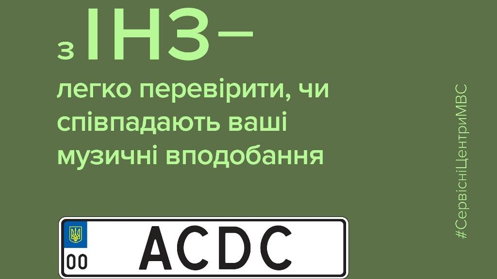 Як оформити індивідуальні номерні знаки - 1 - Explainer - Без Купюр