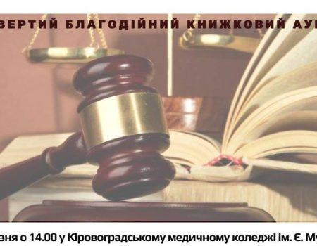 У Кропивницькому відбудеться благодійний книжковий аукціон