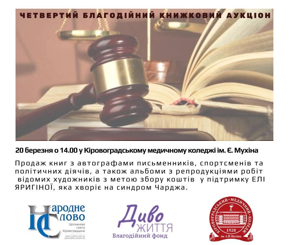 У Кропивницькому відбудеться благодійний книжковий аукціон - 1 - Благодійність - Без Купюр
