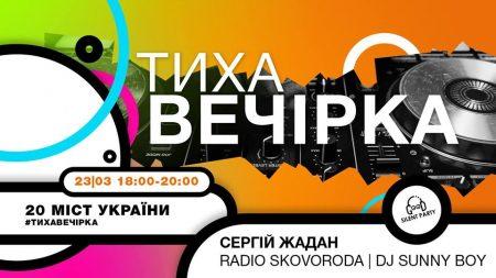 """Кропивничан запрошують взяти участь у """"Тихій вечірці"""""""