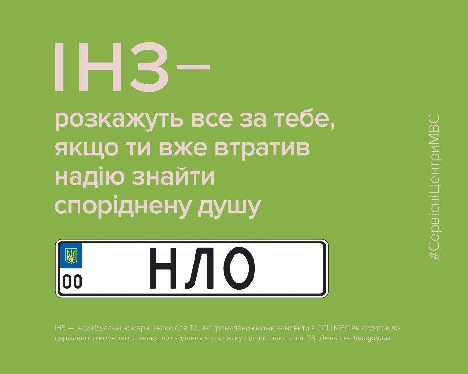 Як оформити індивідуальні номерні знаки - 3 - Explainer - Без Купюр