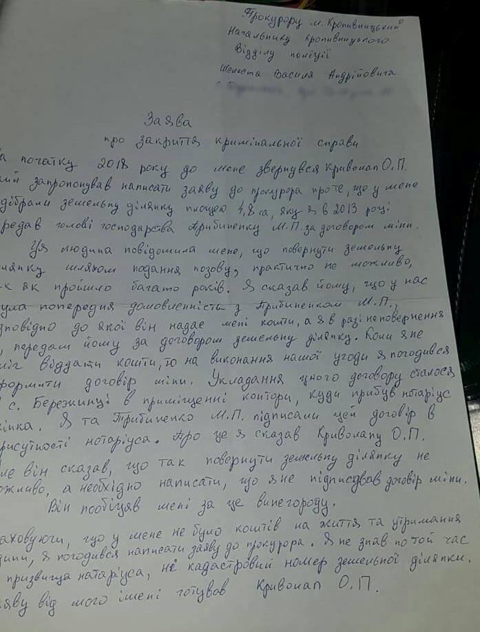 """У Кропивницькому судять керівника ТОВ """"Нива-2010"""" за звинуваченням у справі 15-річної давнини - 2 - Рейдерство - Без Купюр"""