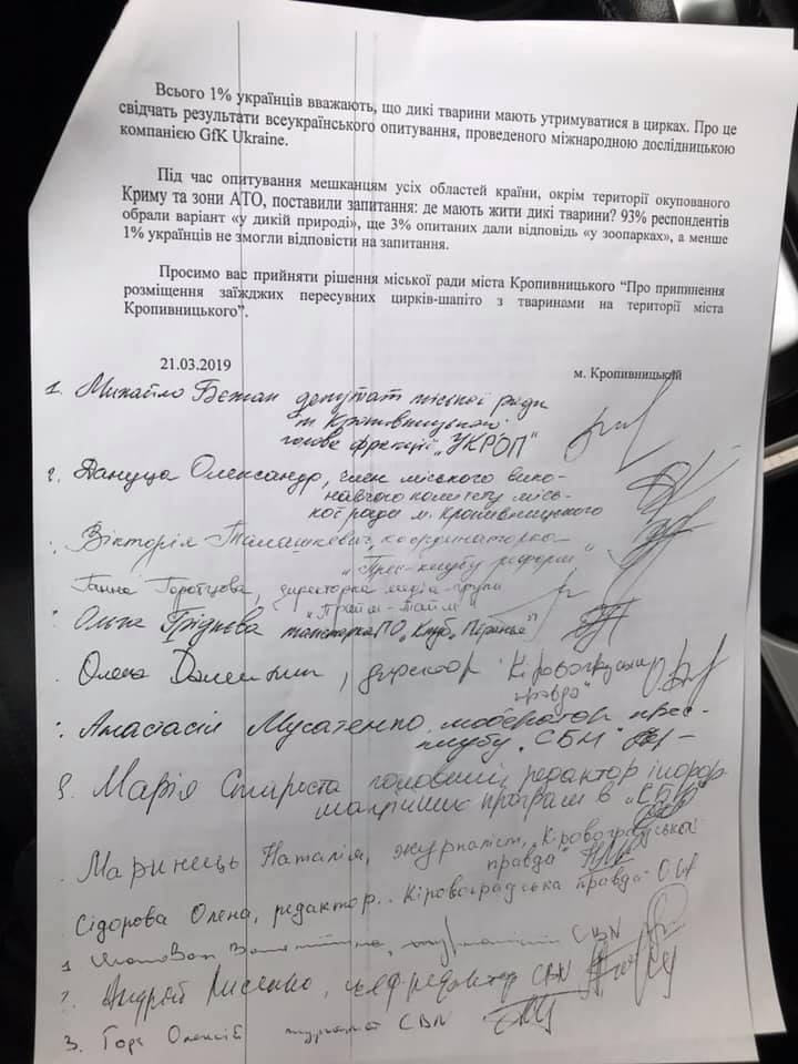 """У Кропивницькому збирають підписи за """"цирк без тварин"""" - 2 - Життя - Без Купюр"""