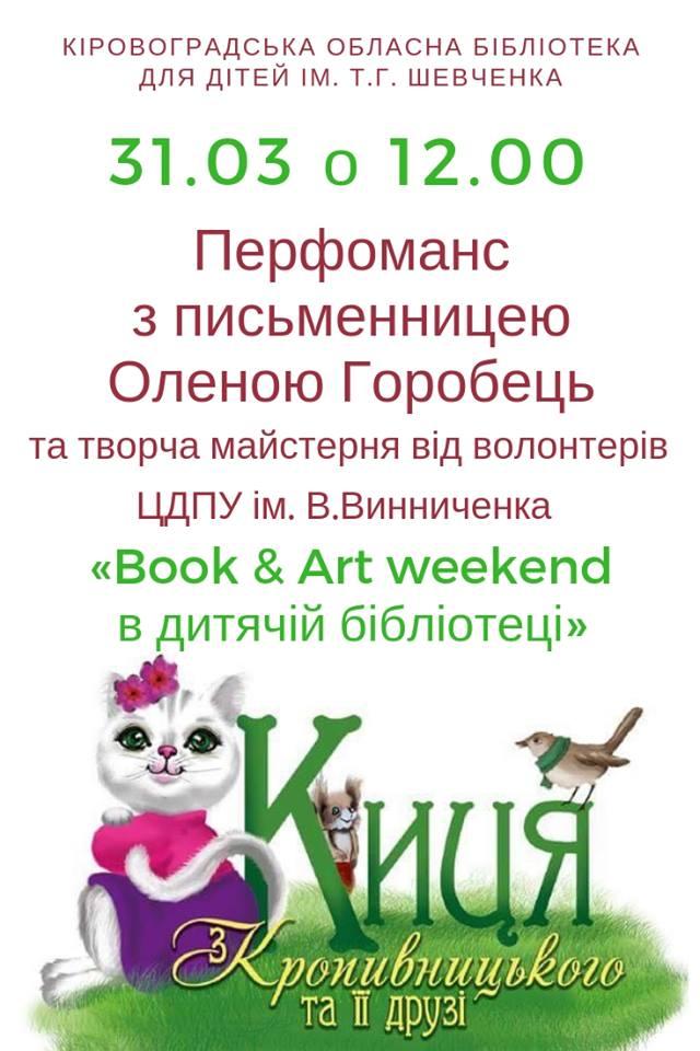 У Кропивницькому стартував Всеукраїнський тиждень дитячого читання. ФОТО - 10 - Культура - Без Купюр