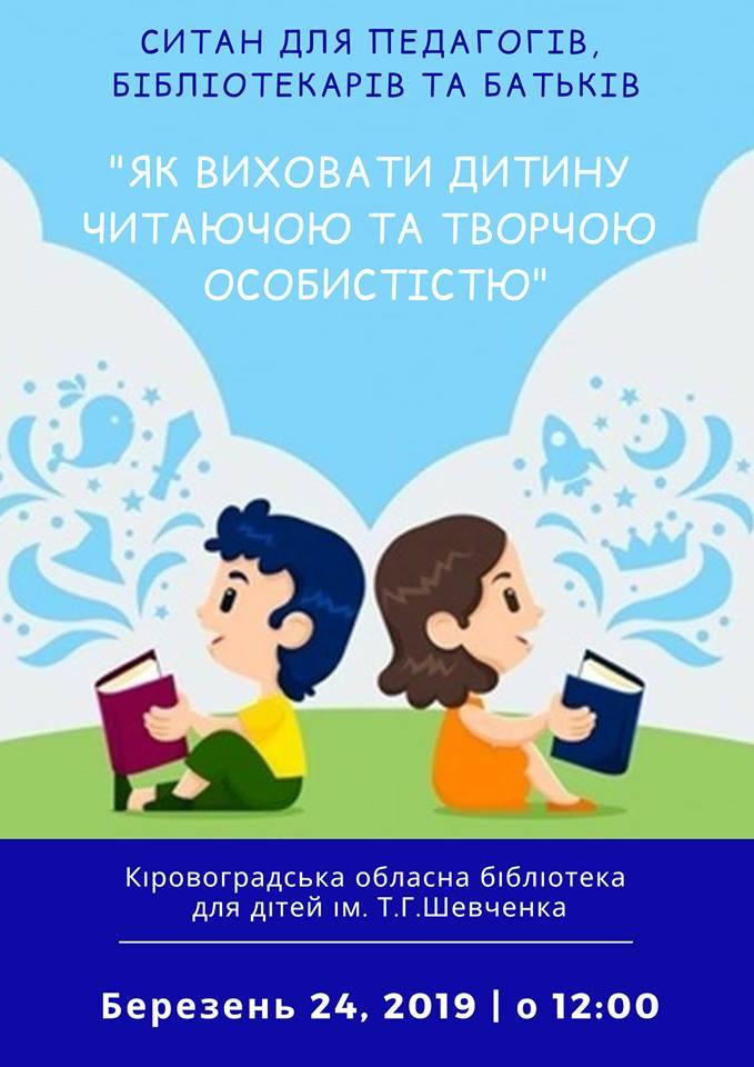 У Кропивницькому стартував Всеукраїнський тиждень дитячого читання. ФОТО - 11 - Культура - Без Купюр