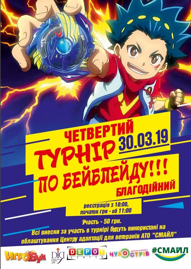 У Кропивницькому відбудеться 4-й міський бей-блейд турнір - 1 - Культура - Без Купюр