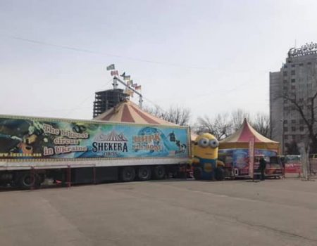 Райкович доручив перевірити пересувний цирк, що приїхав до Кропивницького