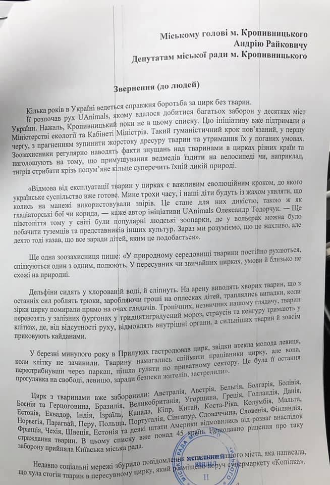 """У Кропивницькому збирають підписи за """"цирк без тварин"""" - 1 - Життя - Без Купюр"""