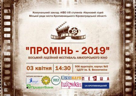 """У Кропивницькому учні """"Наукового ліцею"""" презентують фільми власного виробництва"""