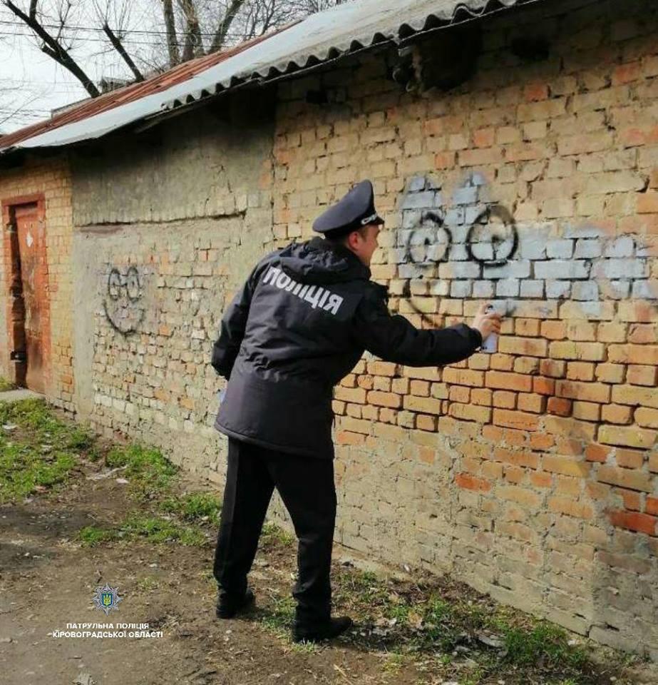 Без Купюр У Кропивницькому зафарбували більше 100 написів з рекламою наркотиків. ФОТО Кримінал  поліція Патрульна поліція наркотики Кропивницький