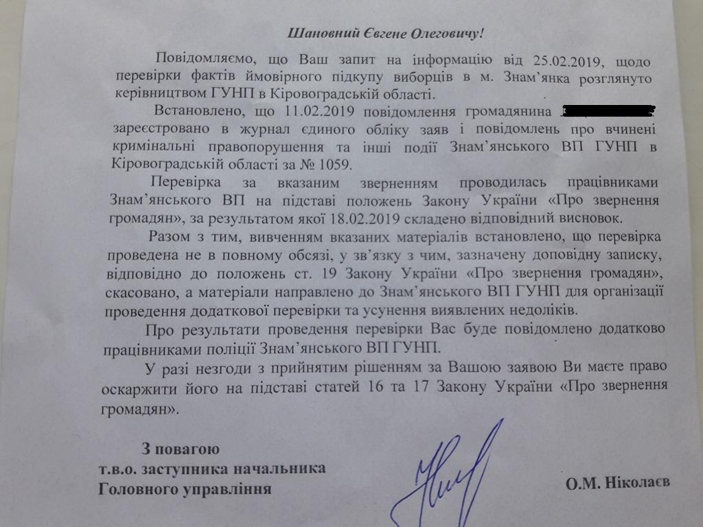 На Кіровоградщині припинили розслідування ймовірного підкупу виборців, бо скаржник мав інвалідність - 1 - Вибори - Без Купюр
