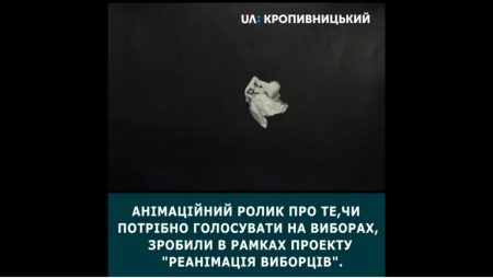 На Кіровоградщині створили мультфільм про вибори