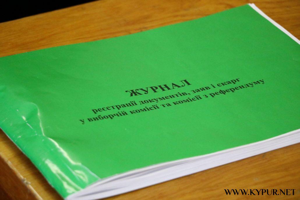 Журнал реєстрації документів, заяв і скарг у виборчій комісії та комісії з референдуму