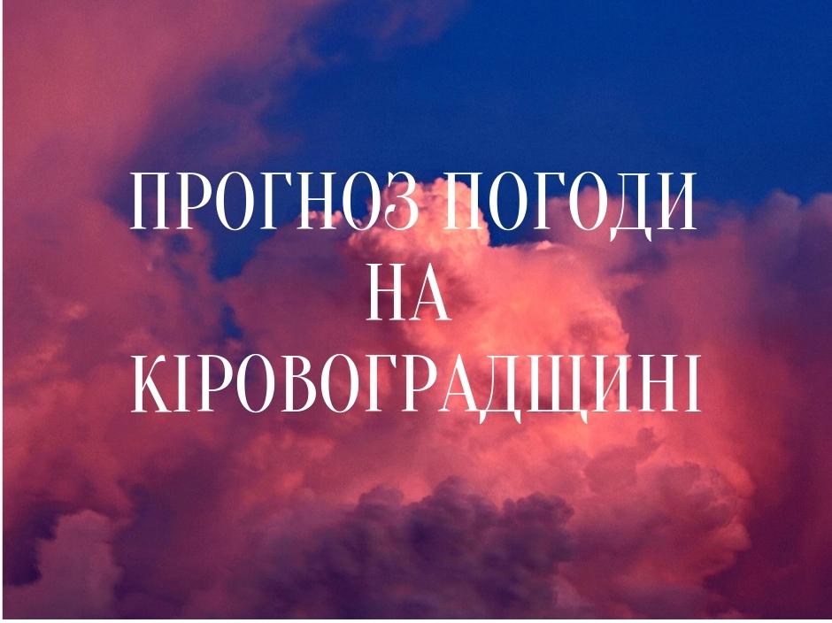 Без Купюр У Кропивницькому оголосили жовтий рівень небезпечності через погоду Погода  Кіровоградщина