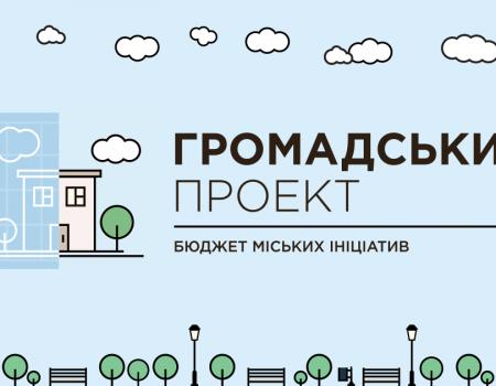 """В міськраді Кропивницького повідомили, коли почнеться прийом проектів в рамках """"Громадського бюджету"""""""