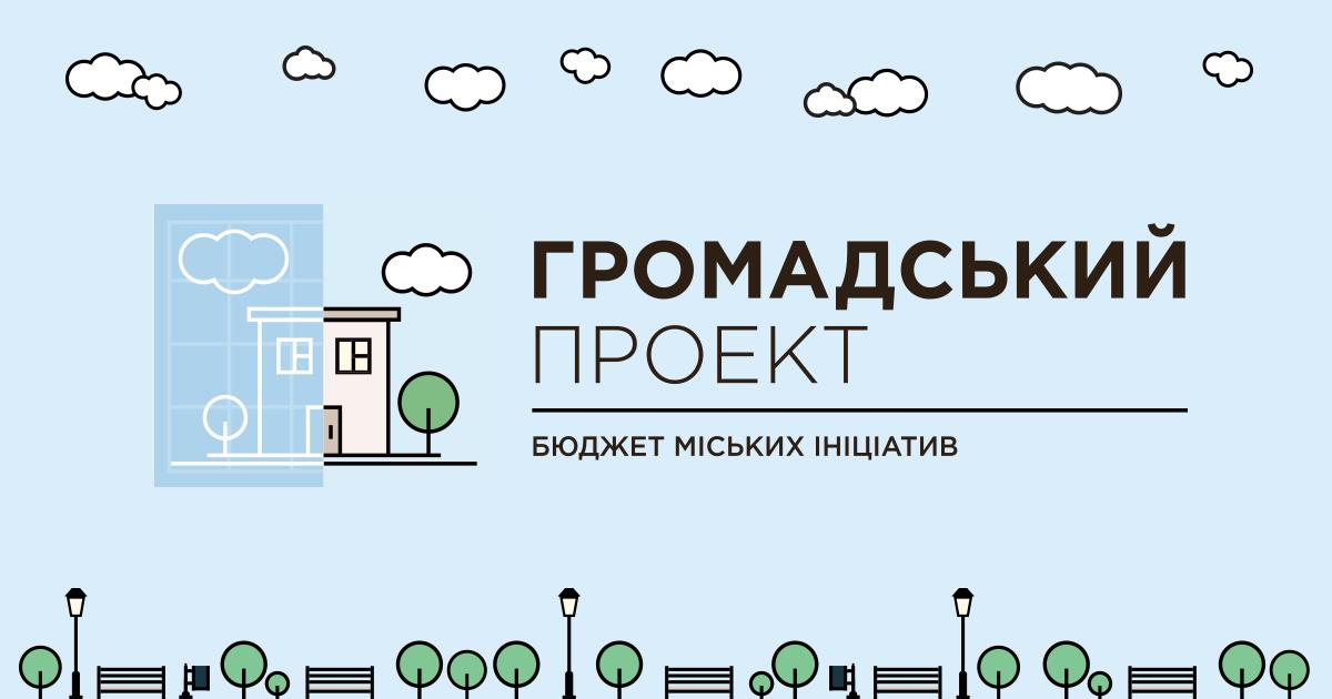 """Без Купюр У Кропивницькому розпочали прийом проєктів """"Громадського бюджету"""" Життя  громадський бюджет 2020 рік"""