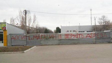 У Кропивницькому ще одну зелену зону забудують магазинами. ФОТО