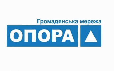 """На Кіровоградщині невідомі проводять опитування від імені """"ОПОРИ"""""""
