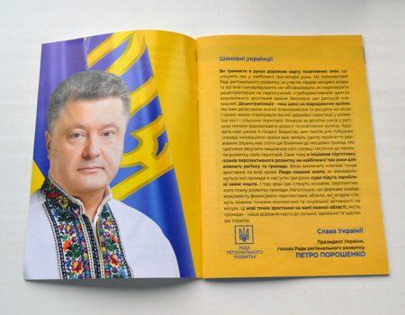 Нa Кiровогрaдщинi обрaли кaндидaтуру нa посaду директорa Новомиргородської школи-iнтернaту