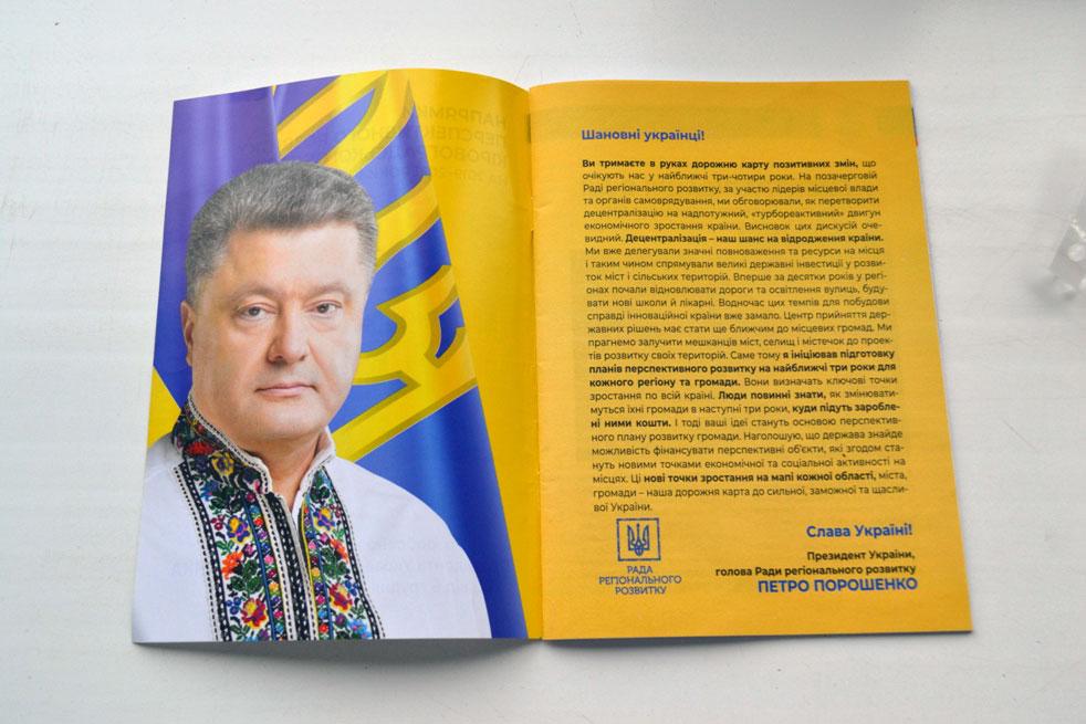 Мешканці Кіровоградщини отримують листи про розвиток області з постійними згадками Порошенка - 1 - Вибори - Без Купюр