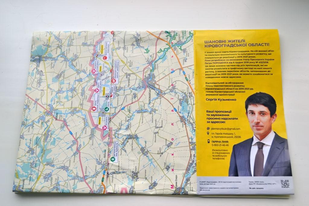 Мешканці Кіровоградщини отримують листи про розвиток області з постійними згадками Порошенка - 2 - Вибори - Без Купюр