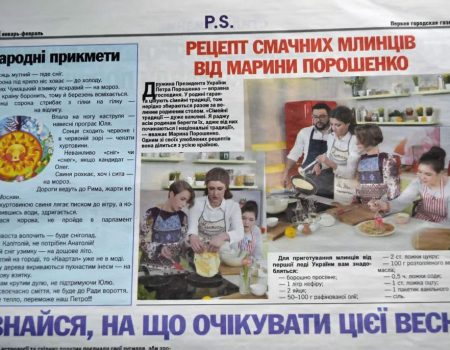 Політична кулінарія