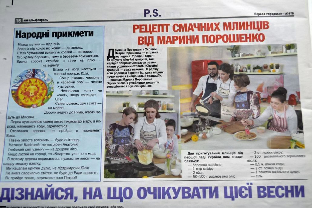 Без Купюр Політична кулінарія Фотоблог  політика Кропивницький