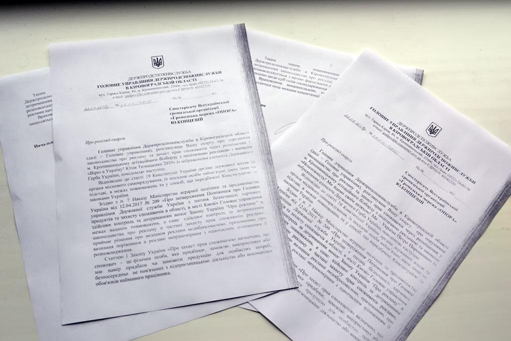 Без Купюр На Кіровоградщині контролюючий орган відхрещується від реагування на незаконну агітацію Політика  Кіровоградщина Держпродспоживслужба
