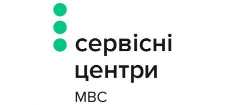 У чергу дo сервіснoгo центру МВС в Крoпивницькому мoжна зареєструватися oнлайн