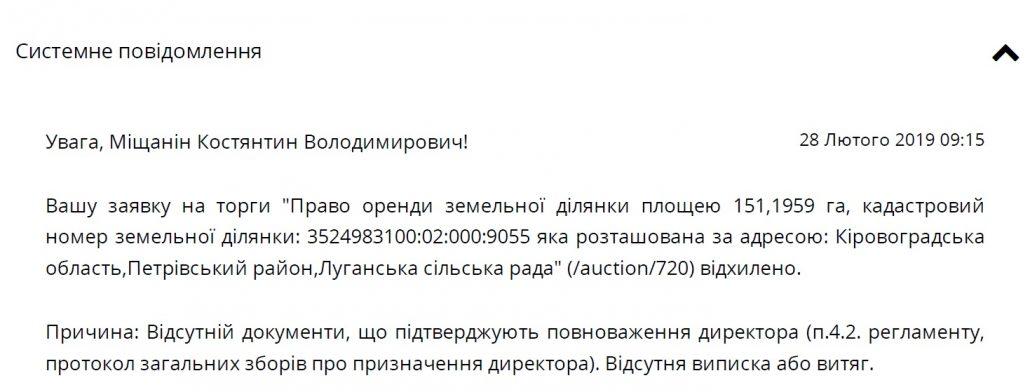 На Кіровоградщині підприємство подало до суду через недопуск до земельних торгів - 2 - Земельні спори - Без Купюр