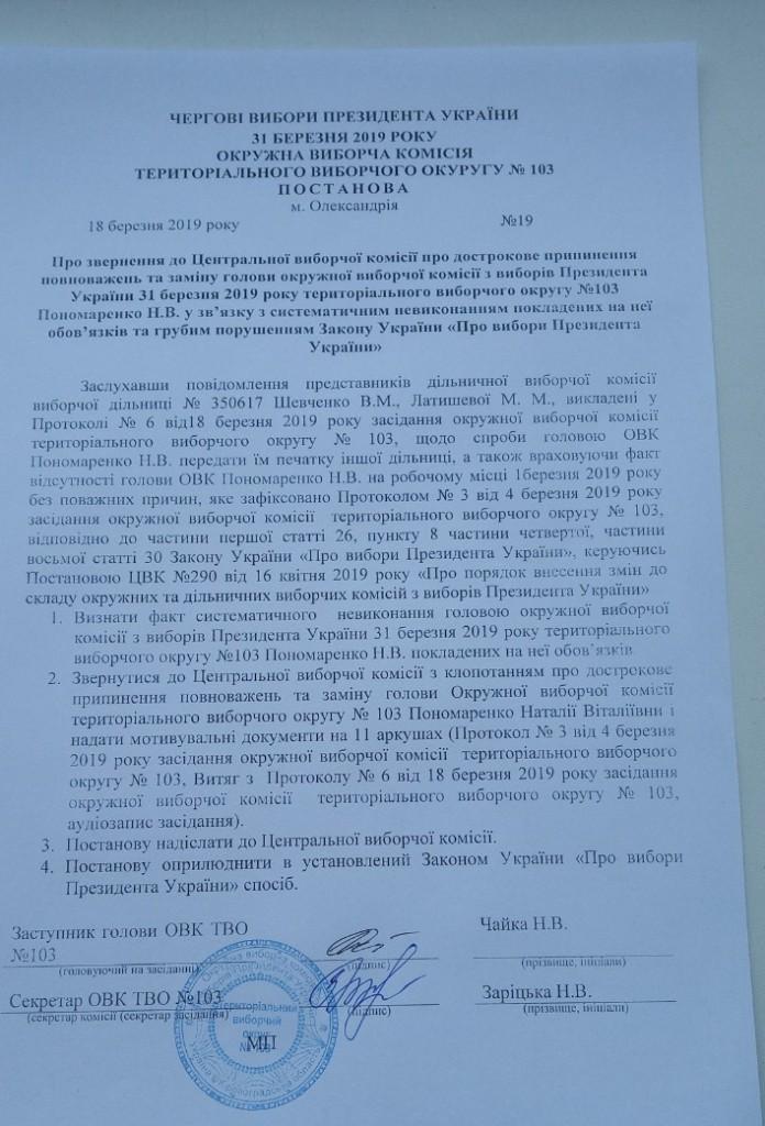 На Кіровоградщині члени окружної комісії звернулись до ЦВК щодо заміни голови - 1 - Вибори - Без Купюр