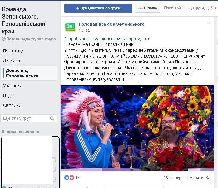 У Зеленського спростували інформацію про організацію поїздки людей з Кіровоградщини на дебати - 1 - Вибори - Без Купюр