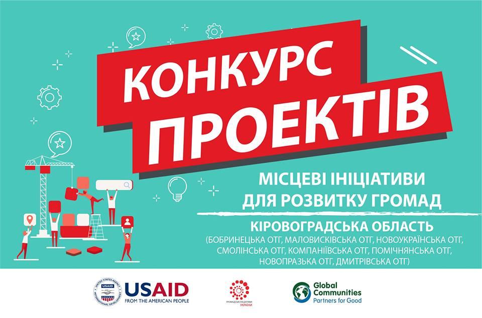 ОТГ Кіровоградщини запрошують взяти учать у конкурсі проектів «Місцеві ініціативи для розвитку громад» - 1 - Події - Без Купюр